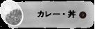カレー・丼