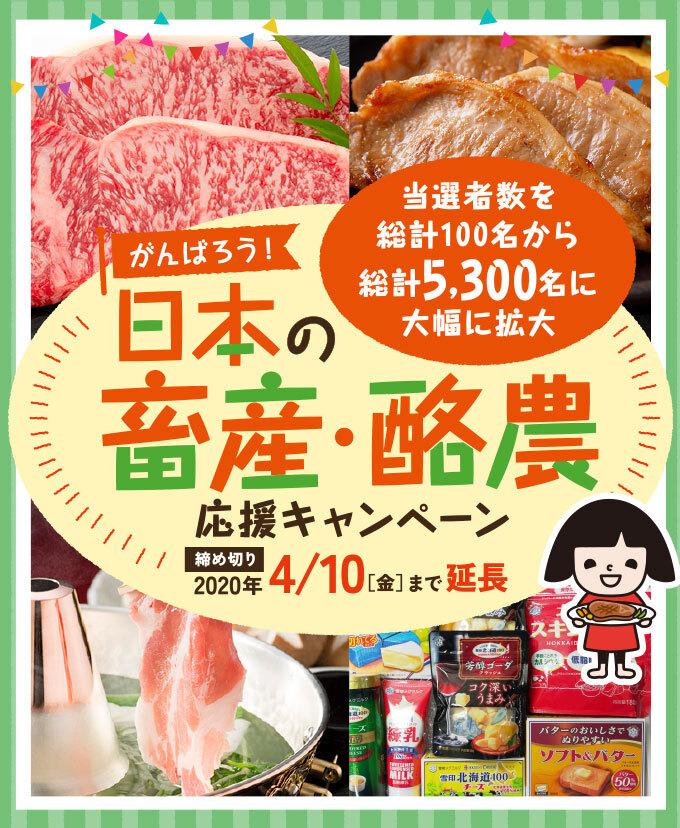 がんばろ う 日本 の 畜産 酪農 応援 キャンペーン