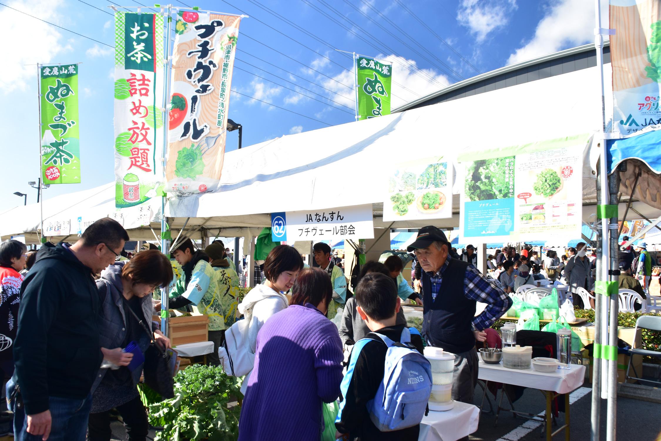 第24回 長泉町産業祭の写真