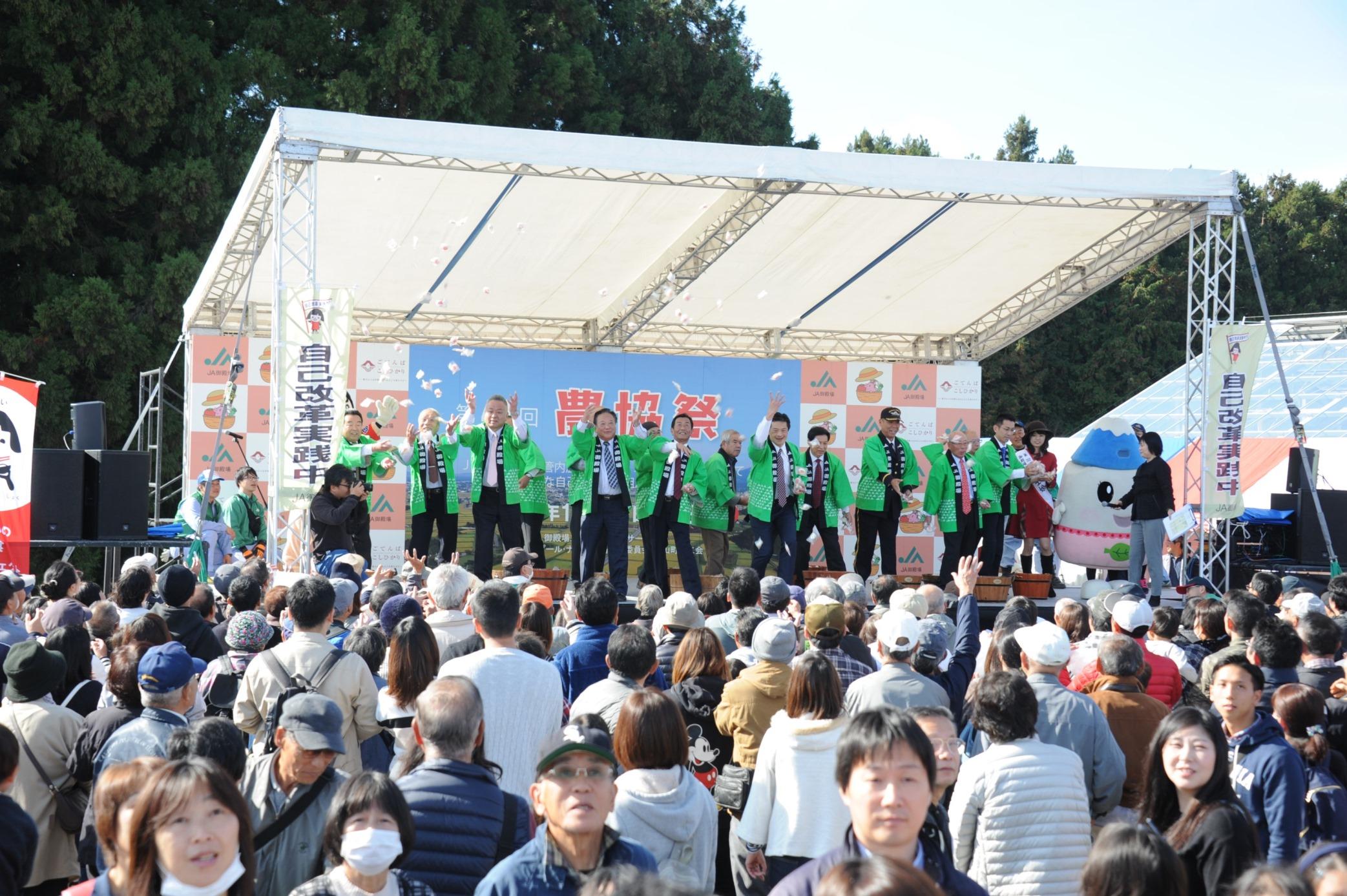 第43回 農協祭の写真