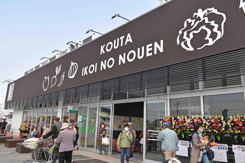幸田憩の農園の写真