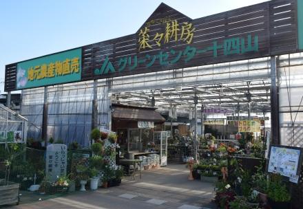 グリーンセンター十四山店