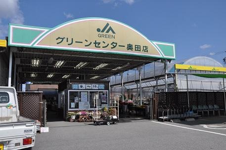 グリーンセンター奥田