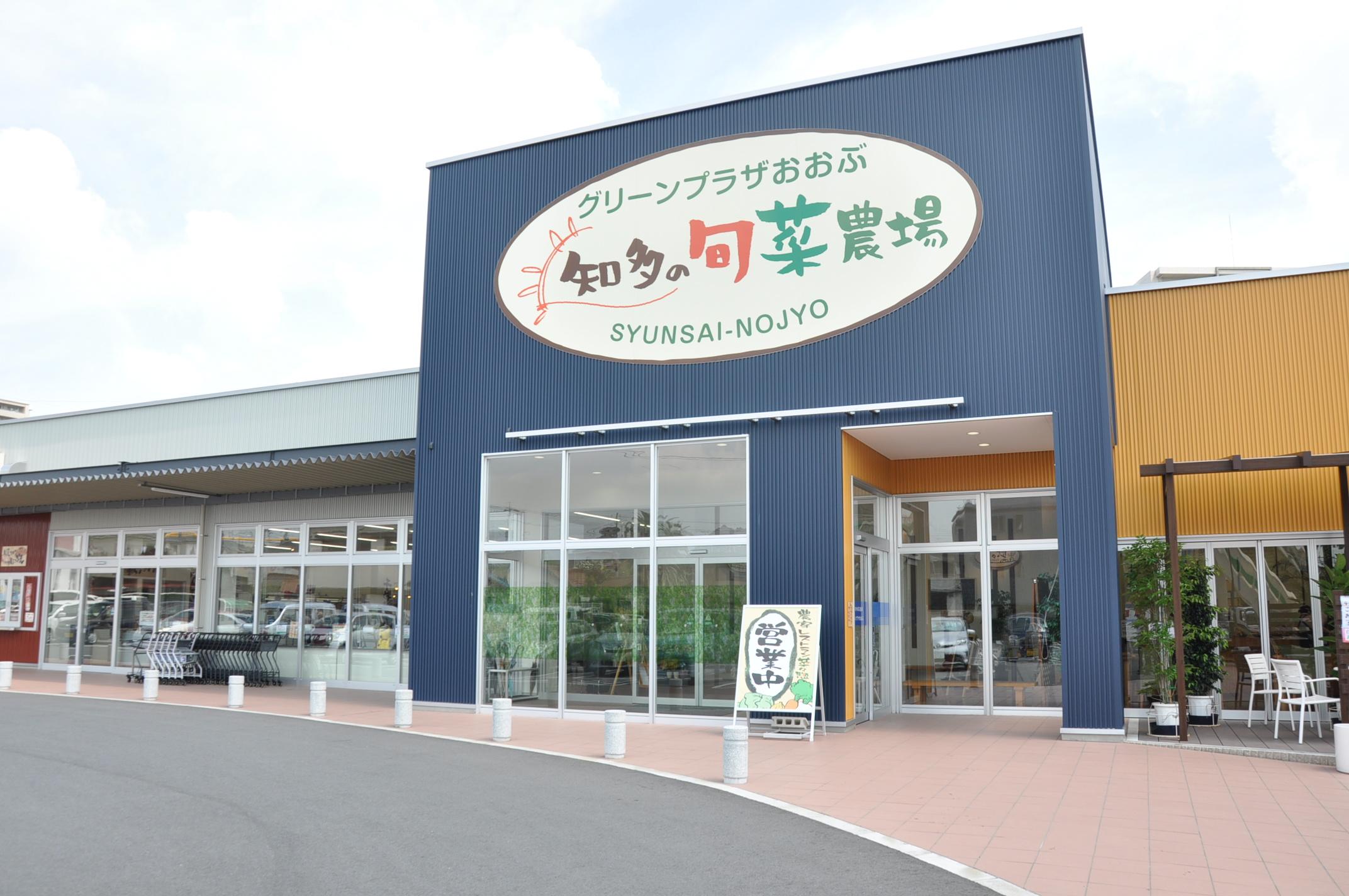 グリーンプラザおおぶ(知多の旬菜農場)の写真