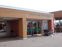 グリーンセンター三好店の写真