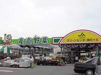 グリーンセンター朝日ヶ丘店の写真