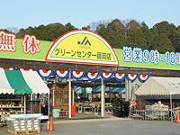 グリーンセンター藤岡店の写真