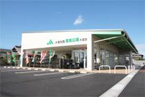 産直広場 大里店の写真