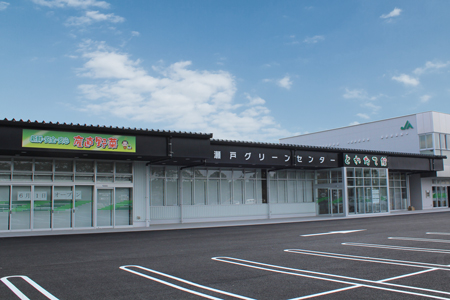 瀬戸グリーンセンターの写真
