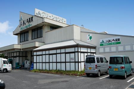 尾張旭グリーンセンターの写真