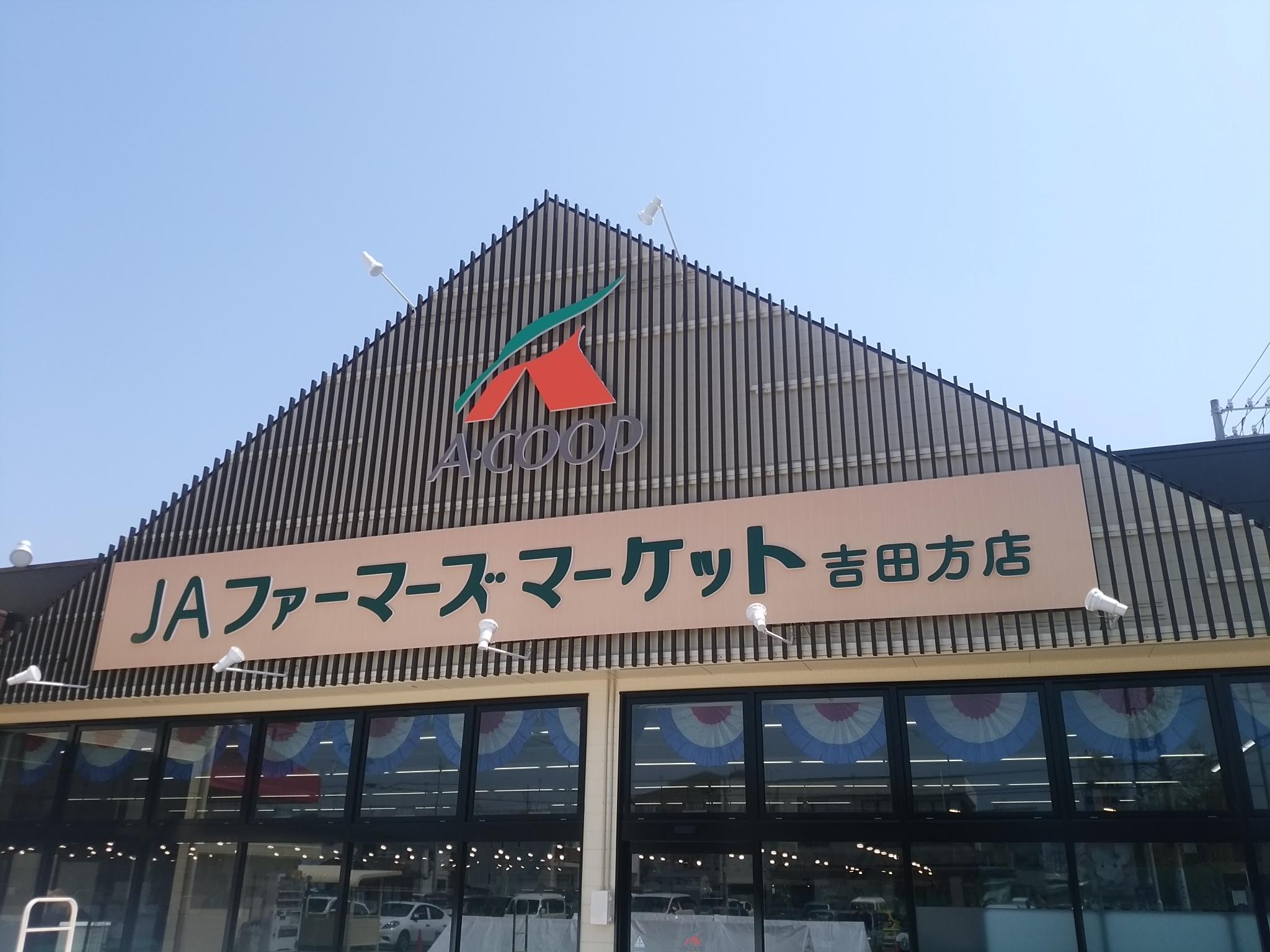 JAファーマーズマーケット吉田方店の写真