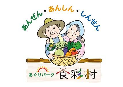 あぐりパーク食彩村の写真