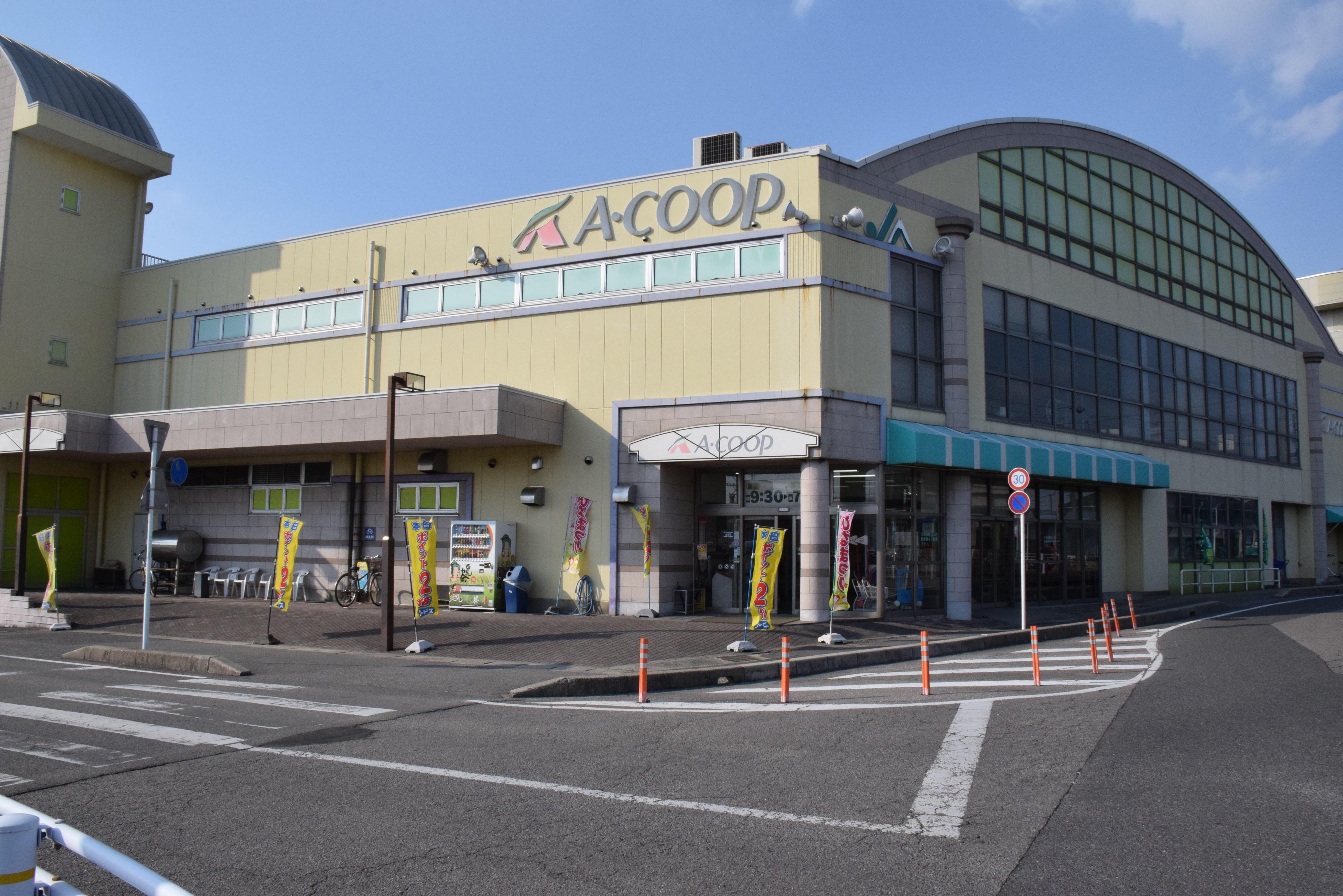 Aコープ桜町店の写真