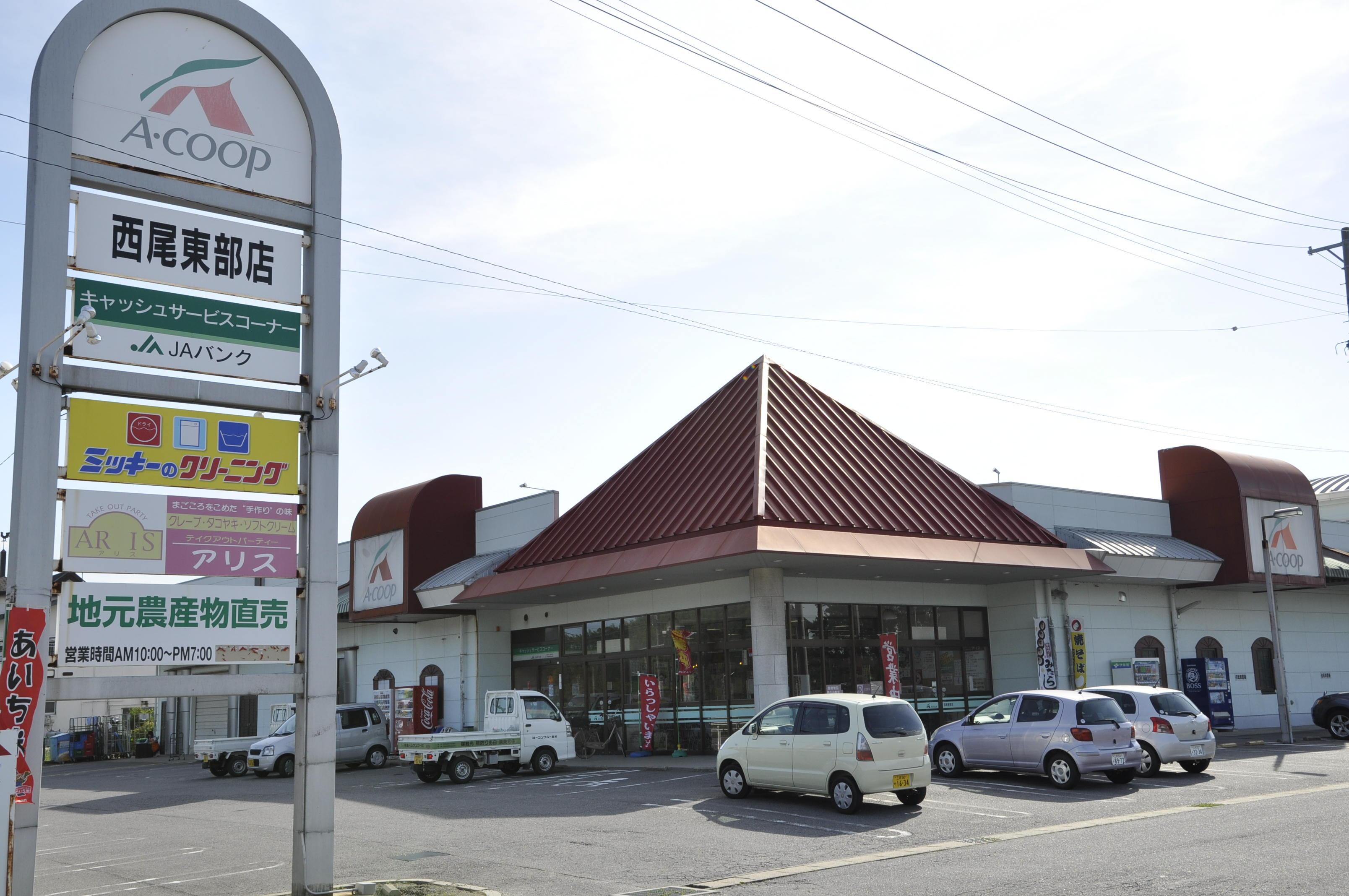 Aコープ西尾東部店の写真