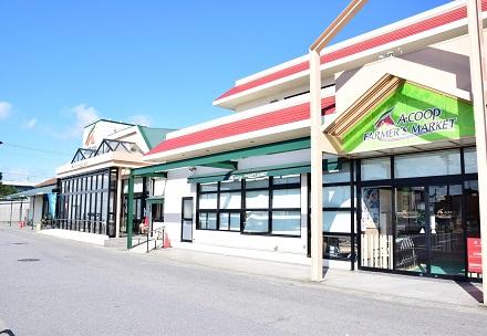 Aコープファーマーズマーケット一色店の写真