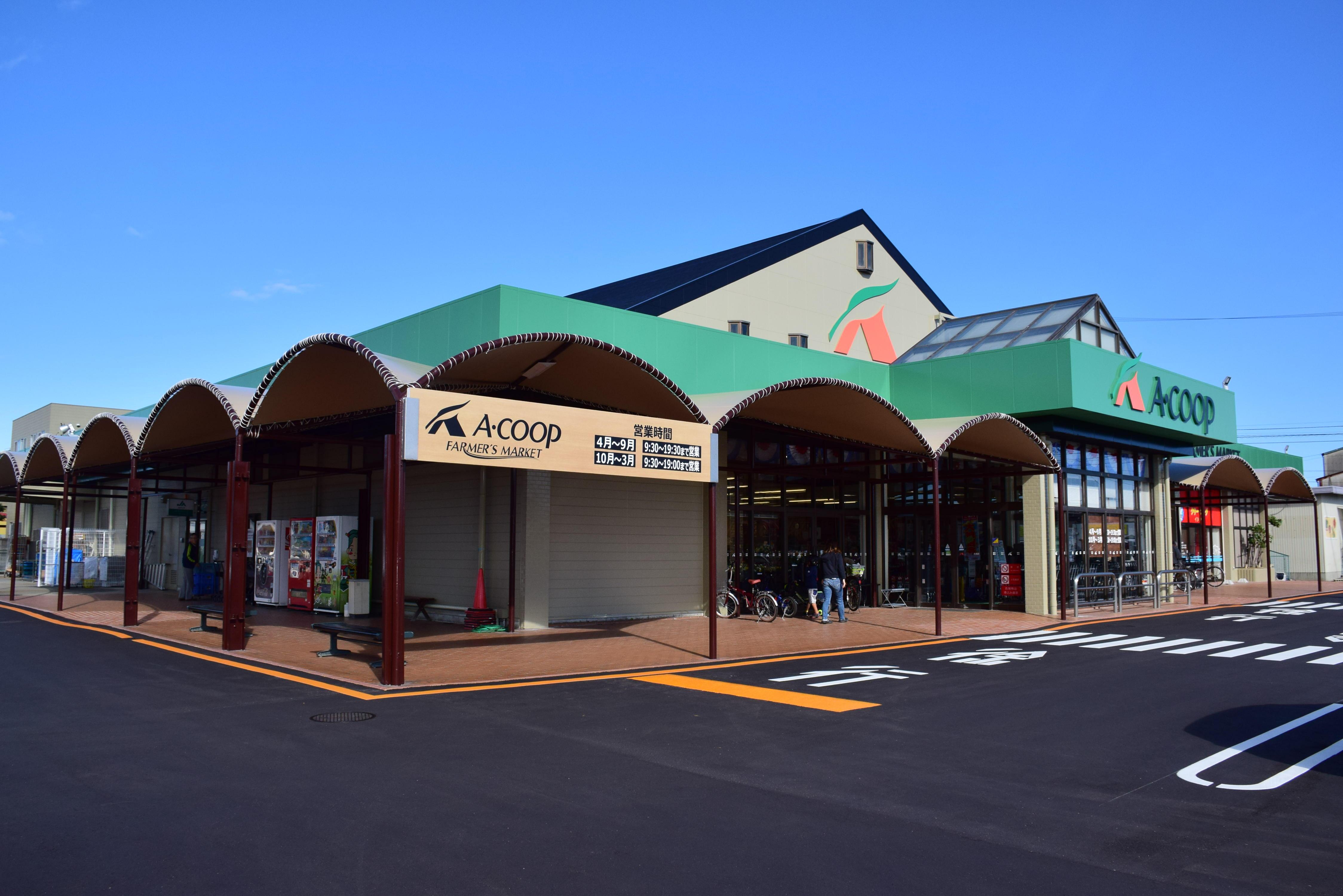 Aコープファーマーズマーケット吉良店の写真