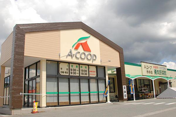 Aコープ作手店(勇気野菜館)の写真