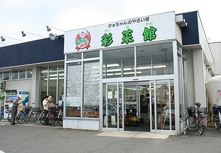 ファーマーズマーケット 彩菜館の写真