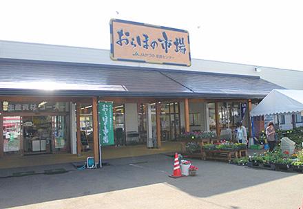 JAかづの産直センター おらほの市場