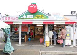 フルーツショップ(道の駅 浪岡 敷地内)の写真