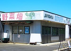 野菜畑 佐倉店の写真
