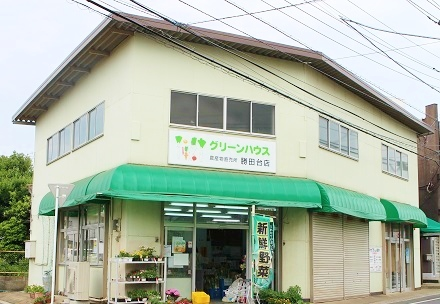 グリーンハウス勝田台店
