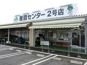 旬菜ひよし館の写真