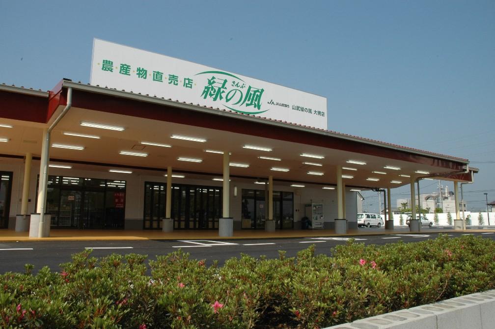 山武緑の風大網店の写真
