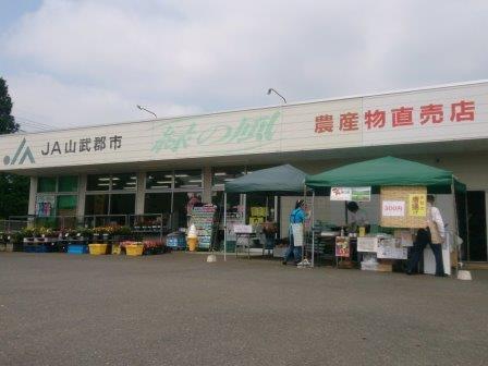山武緑の風山武店の写真