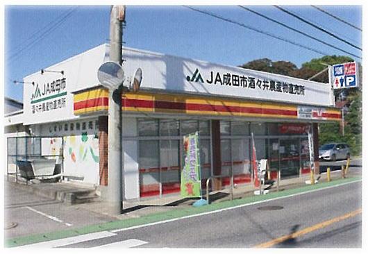 JA成田市酒々井農産物直売所の写真
