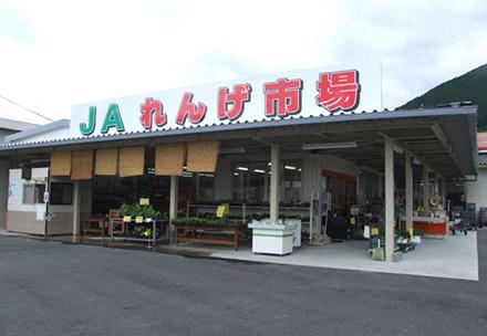 JAれんげ市場の写真