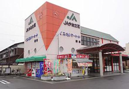 くみあいマーケット郷店の写真