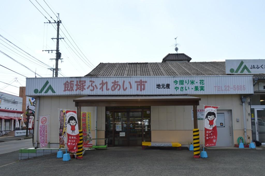 ふれあい市 飯塚店の写真