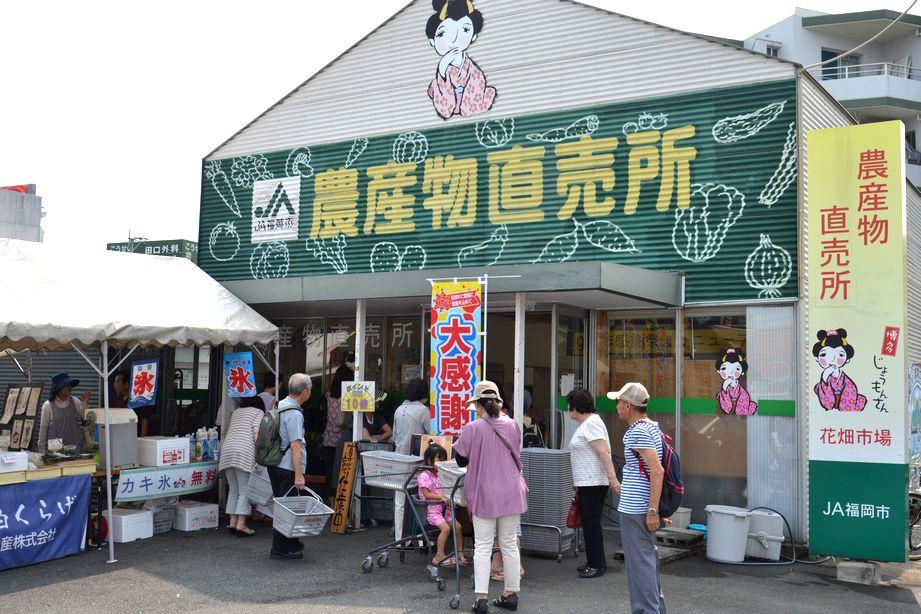 博多じょうもんさん 花畑市場の写真