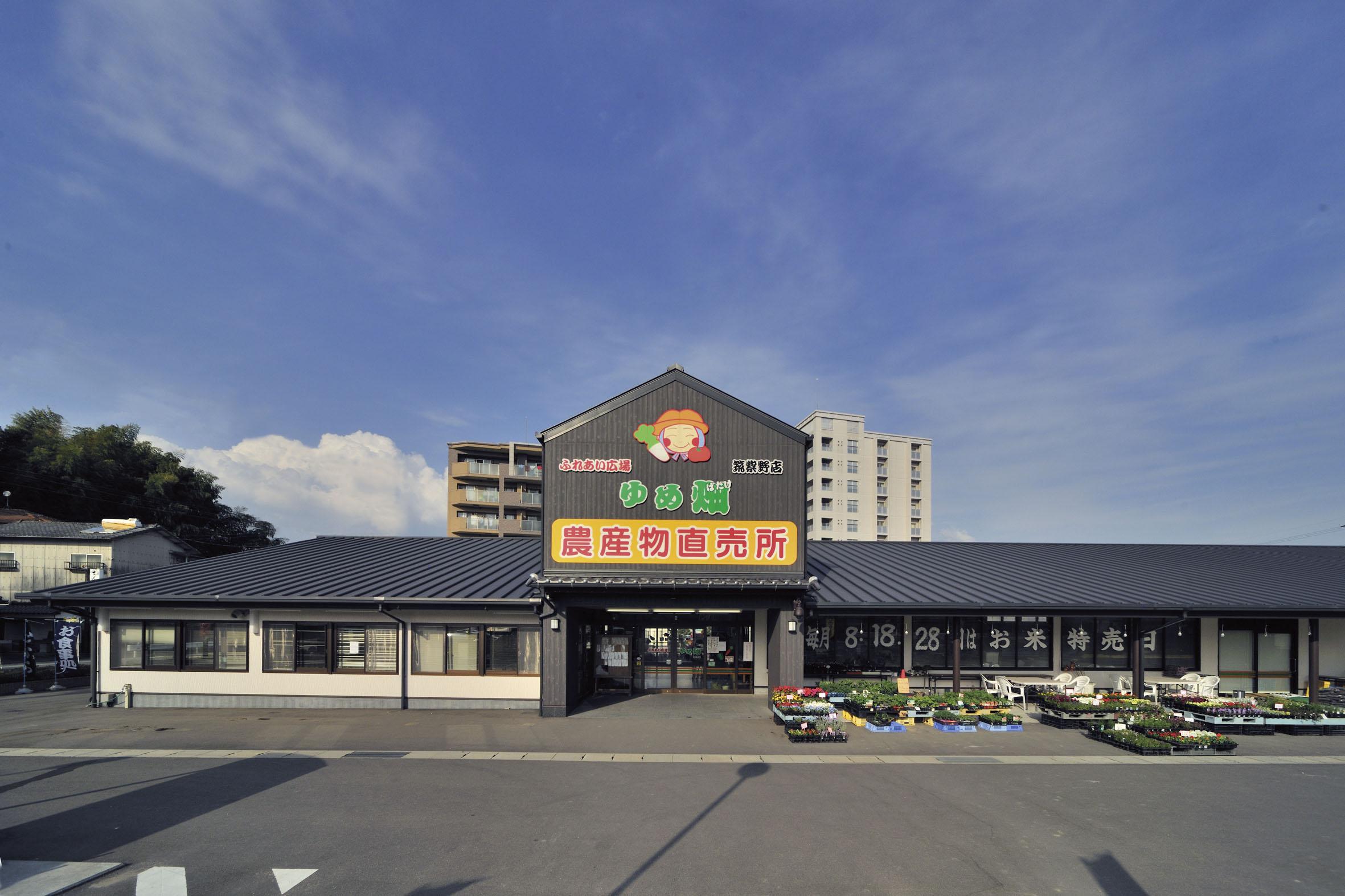 ゆめ畑 筑紫野店の写真