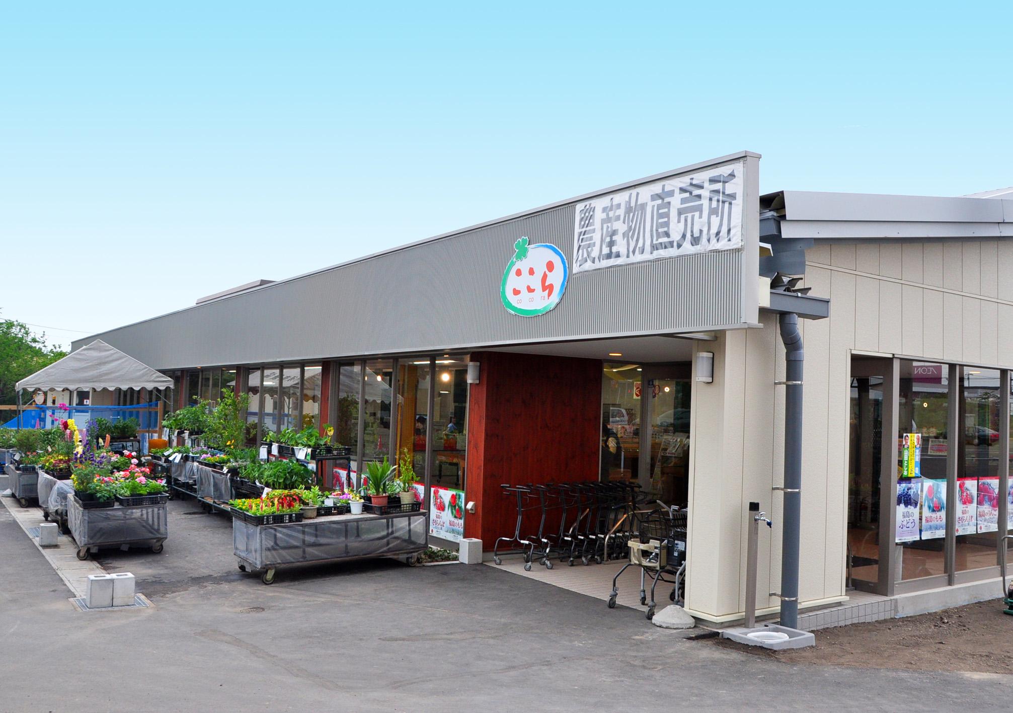 農産物直売所ここら矢野目店の写真