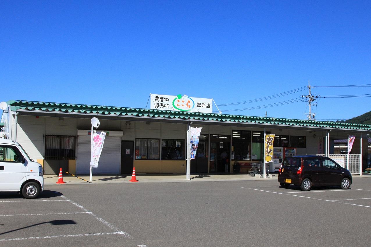 農産物直売所ここら黒岩店の写真