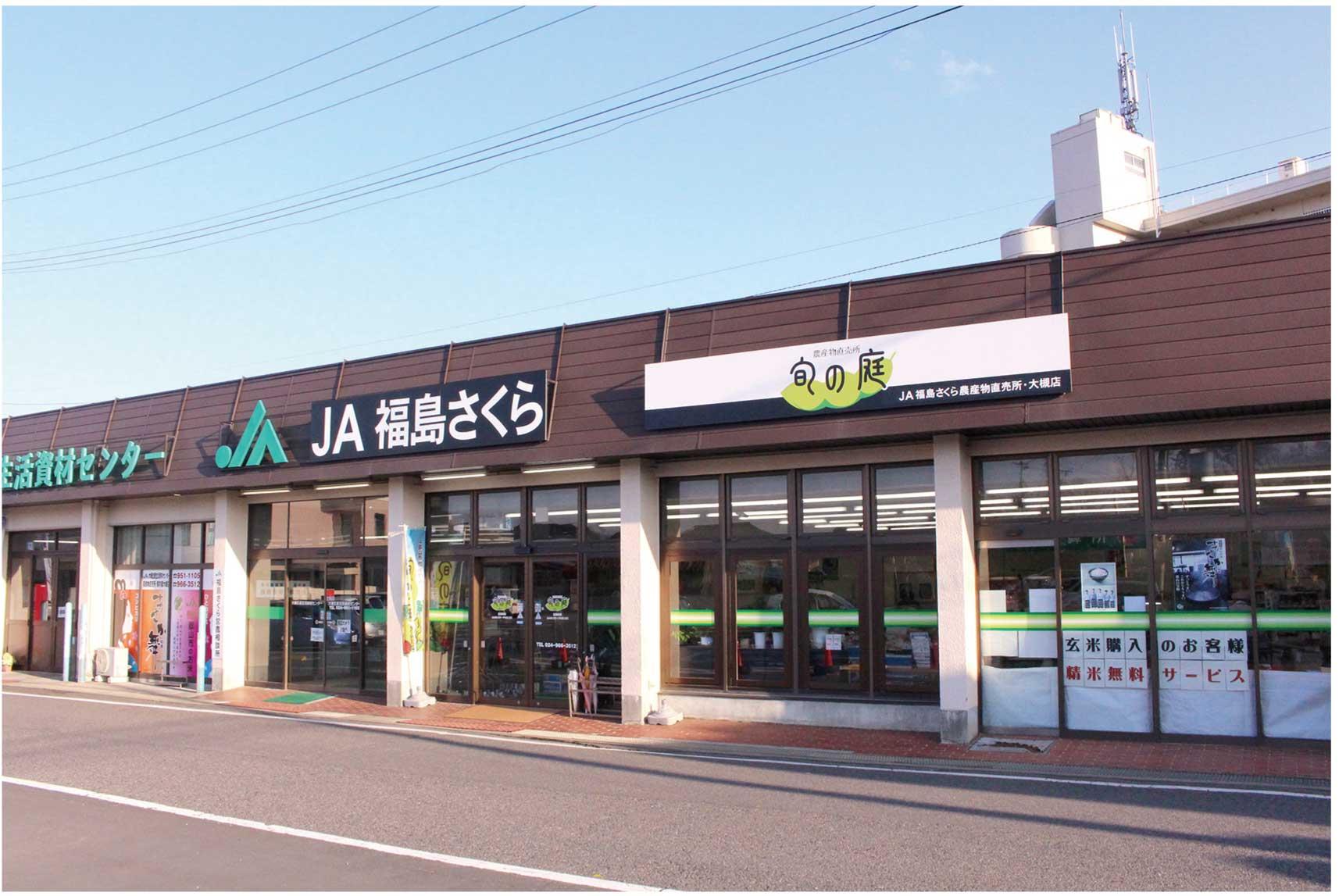 JA福島さくら 旬の庭 大槻店の写真