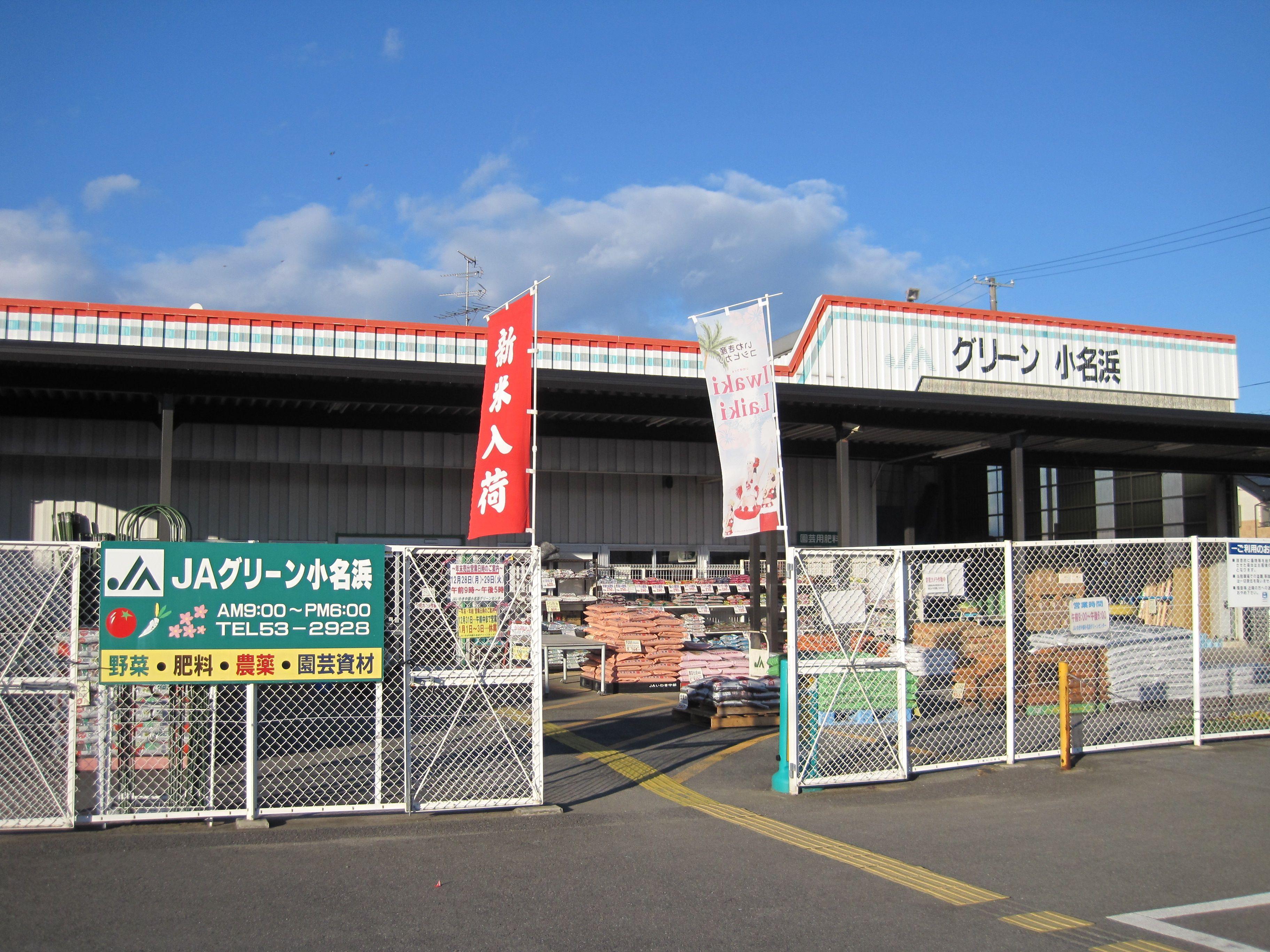 小名浜グリーンセンターの写真