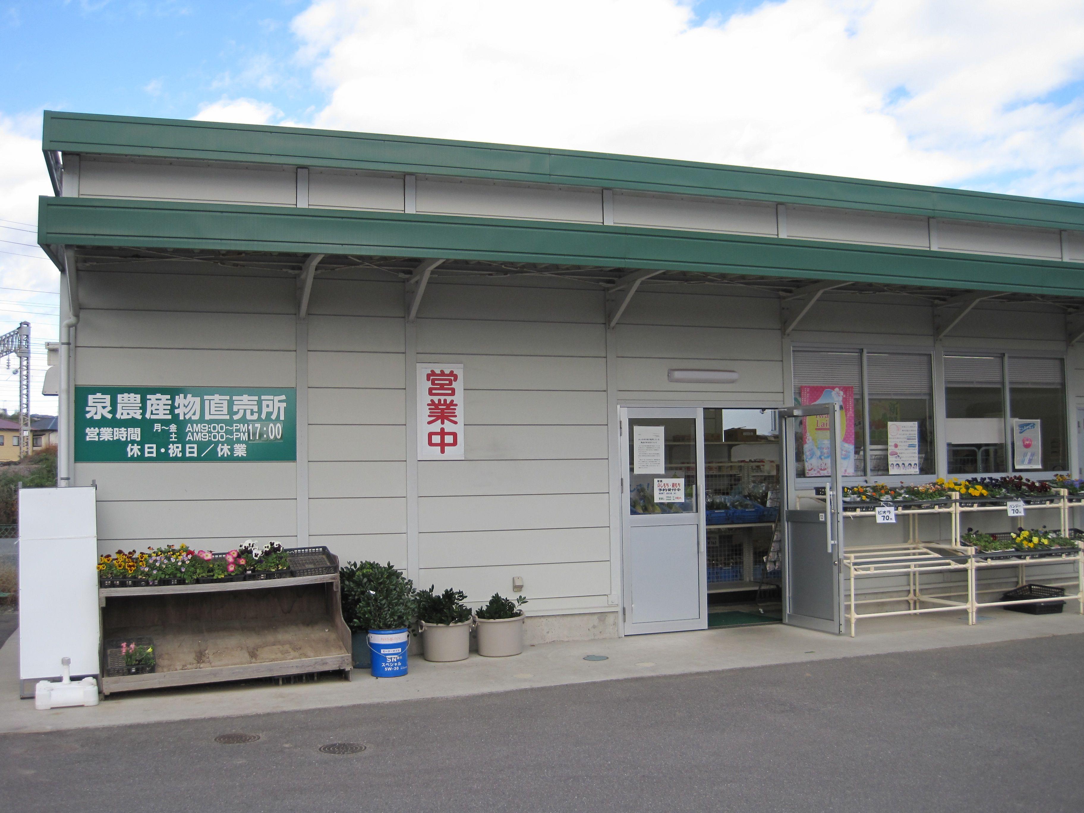 泉農産物直売所