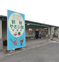 JA福島さくら 新鮮やさい館 平窪店