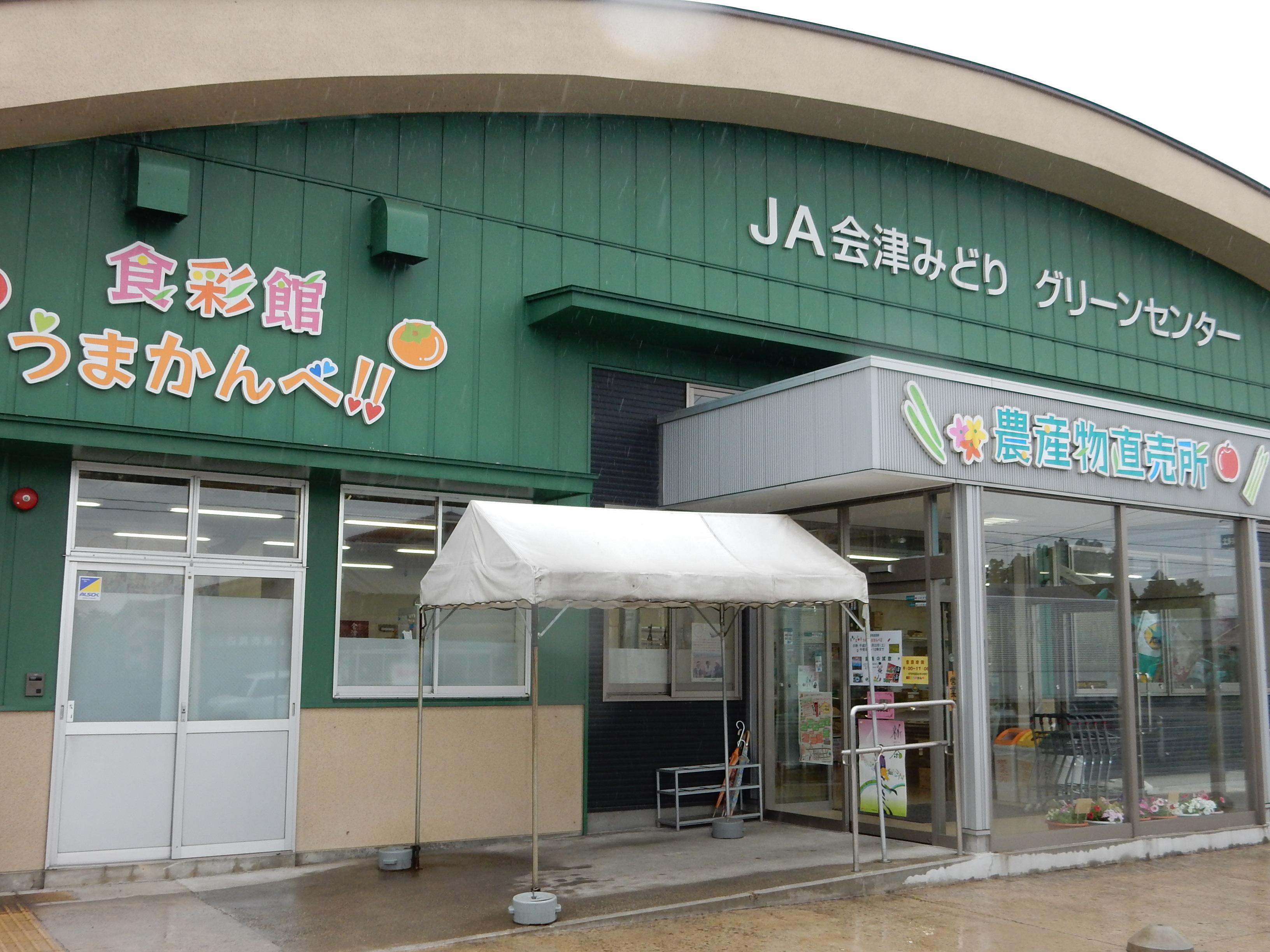 JA会津よつば 食彩館 うまかんべの写真