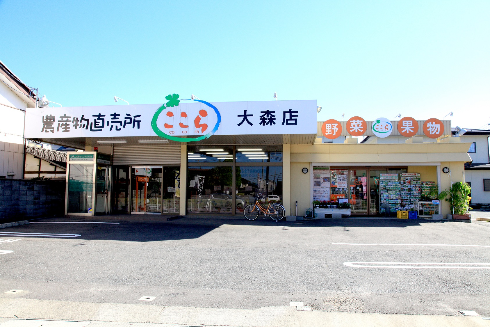 農産物直売所ここら大森店の写真