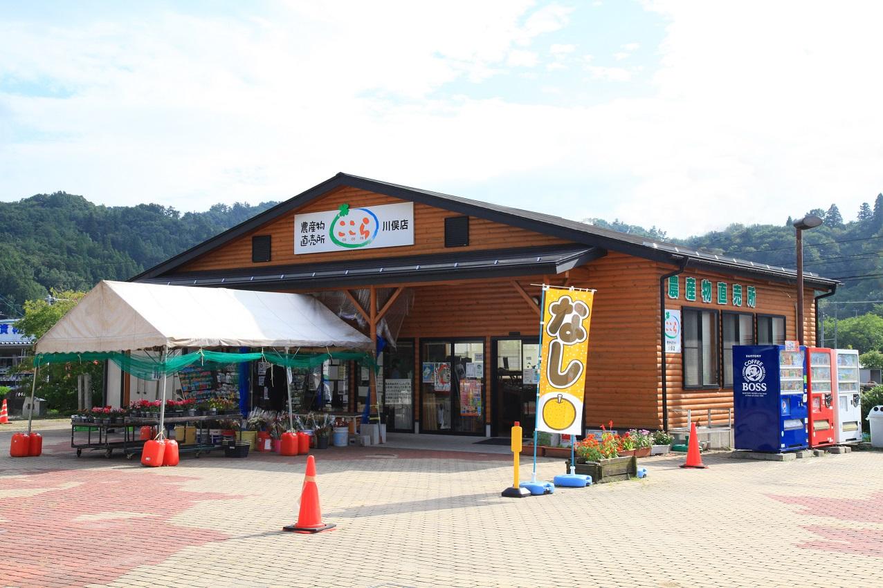 農産物直売所ここら川俣店