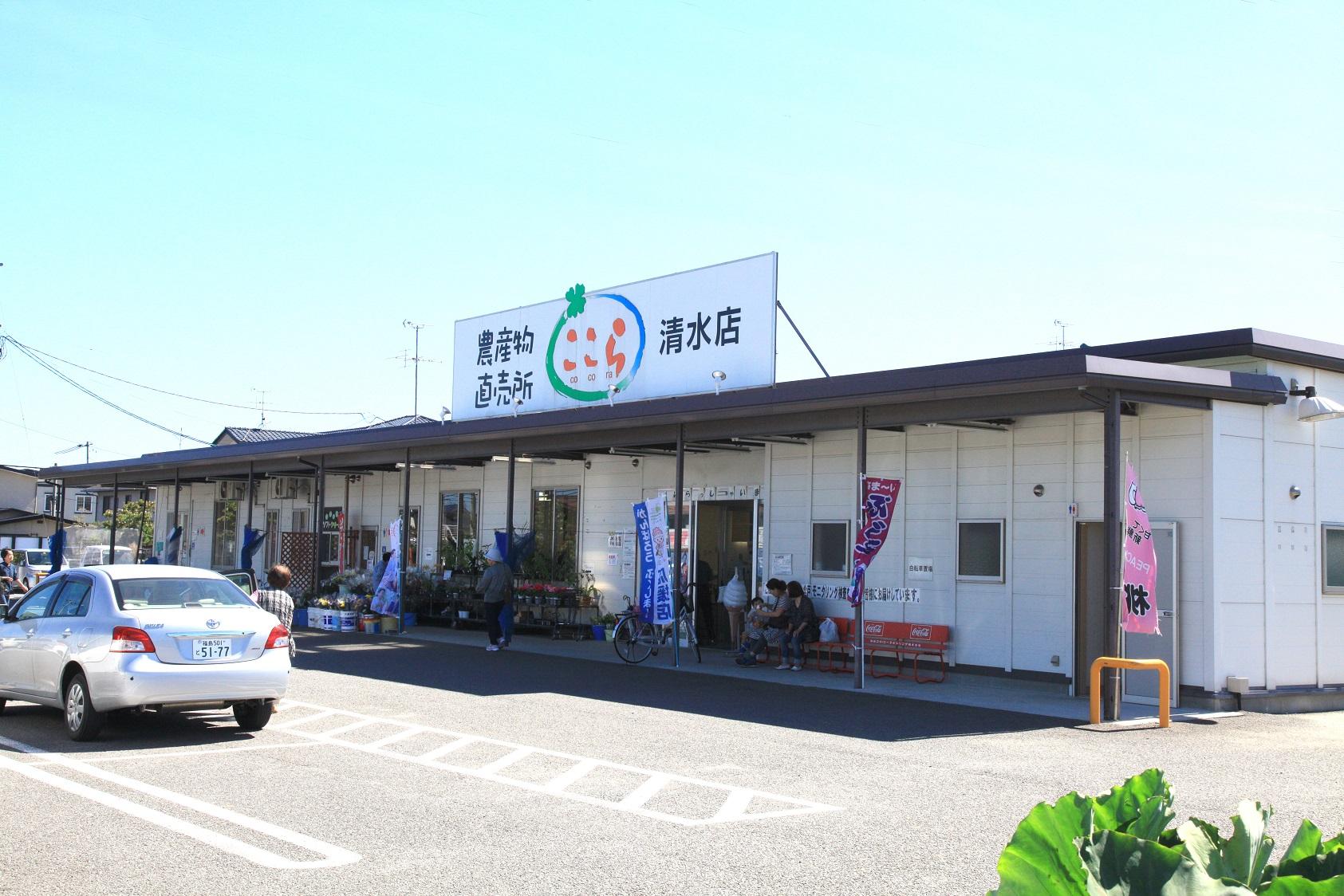 農産物直売所ここら清水店の写真