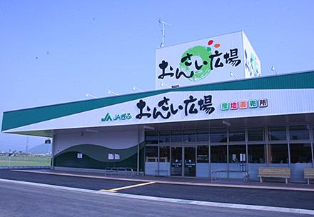 おんさい広場 鷺山店の写真