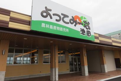 よってみーな池田店の写真