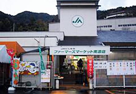 ファーマーズマーケット南濃店の写真