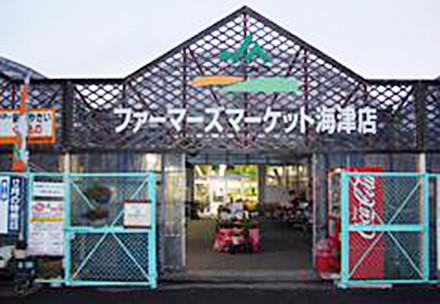 ファーマーズマーケット海津店の写真