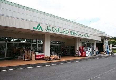 恵南グリーンセンター
